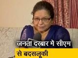 Video : उत्तराखंड : सीएम त्रिवेंद्र सिंह रावत से बदसलूकी पर टीचर सस्पेंड