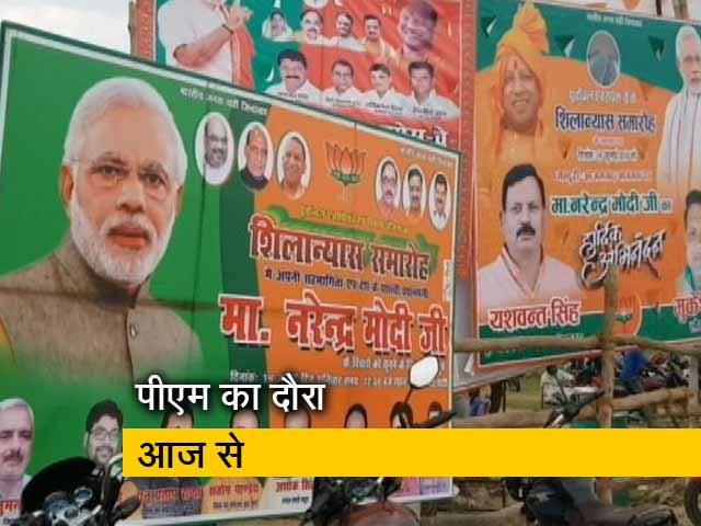 Videos : पीएम मोदी आज और कल वाराणसी, आज़मगढ़ और मिर्जापुर के दौरे पर