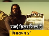 Video : Vishwaroopam 2 Movie Review : दिल को छू लेंगे कमल हासन के डायलॉग्स