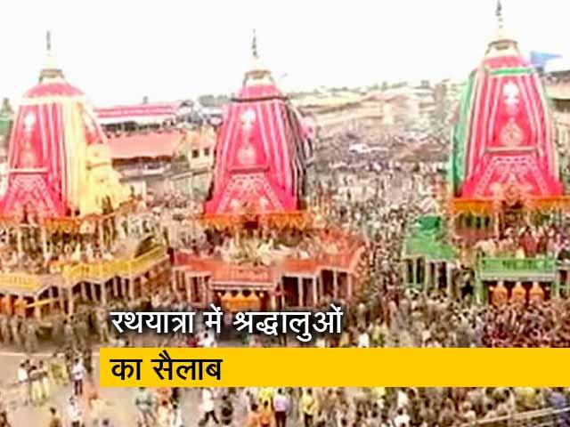 Videos : पुरी और अहमदाबाद में भगवान जगन्नाथ की रथयात्रा में उमड़ा श्रद्धालुओं का सैलाब