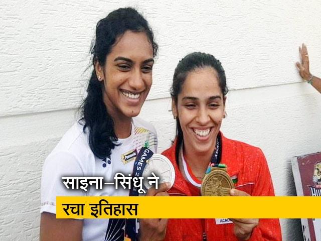 Videos : साइना-सिंधू ने रचा इतिहास, कहा-हर खिलाड़ी को हराना है मुमकिन