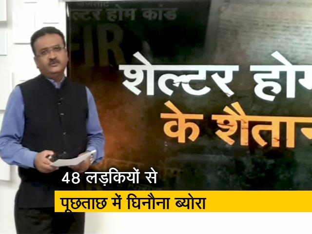 Videos : सिंपल समाचार :  मुजफ्फरपुर रेप मामले की चार्जशीट में दहला देने वाले आरोप