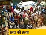 Video : गुजरात के वडोदरा में छात्र ने की दूसरे छात्र की हत्या