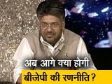 Video : तीन हार के बाद योगी के CM बनाने के फैसले पर बड़ा सवाल