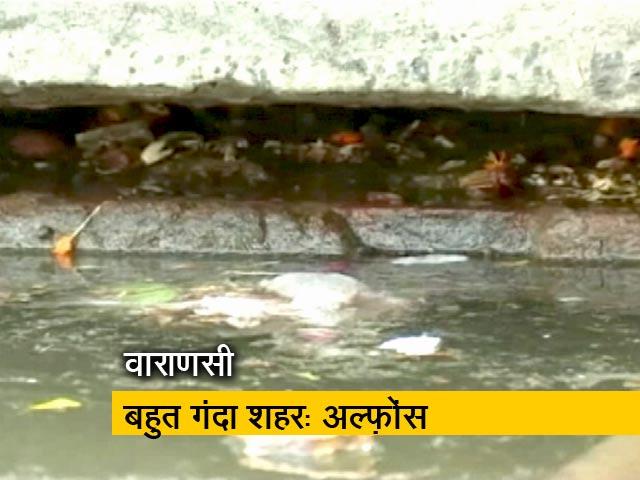 Videos : मोदी के मंत्री ने वाराणसी की स्वच्छता पर उठाए सवाल, कहा- गंदा शहर