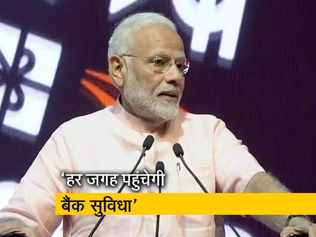 Videos : पीएम मोदी ने इंडिया पोस्ट पेमेंट बैंक का उद्घाटन किया