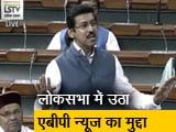 Video : मीडिया की आजादी पर संसद में सवाल