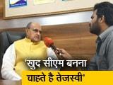 Video : तेजस्वी को जांच एजेंसियों पर भरोसा नहीं, NDTV से बोले केसी त्यागी