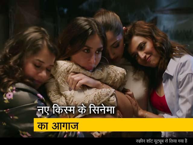 Videos : Movie Review: बोल्ड और ब्यूटीफुल लड़कियों का एंटरटेनिंग ड्रामा है 'वीरे दी वेडिंग'