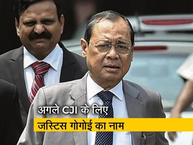 Videos : चीफ जस्टिस दीपक मिश्रा ने अगले CJI के लिए भेजा जस्टिस रंजन गोगोई का नाम