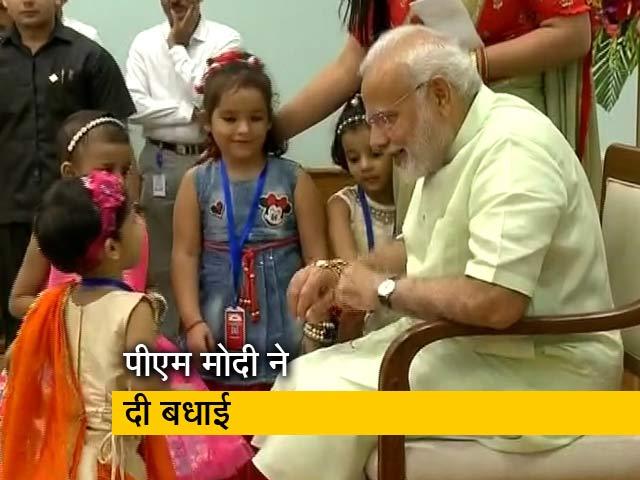 Videos : पीएम नरेंद्र मोदी ने रक्षाबंधन के मौके पर देशवासियों को दी बधाई