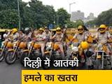 Video : दिल्ली में आतंकी हमले का खतरा, सुरक्षा बढ़ाई गई