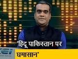 Video : रणनीति इंट्रो: क्या भारत कभी 'हिंदू पाकिस्तान' बन सकता है?