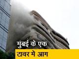 Video : मुंबई: क्रिस्टल टावर में लगी भीषण आग, बचाव के लिए क्रेन का सहारा