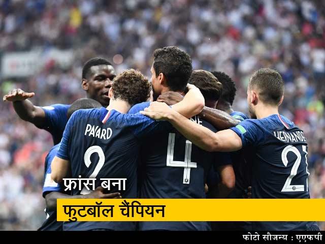 Videos : फाइनल में क्रोएशिया को हराकर फ्रांस बना विश्व चैंपियन