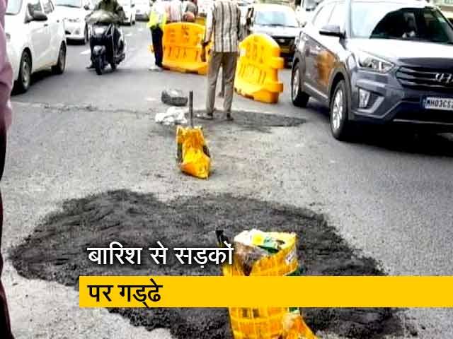 Video : मुंबई के कल्याण में खराब सड़क से एक और मौत