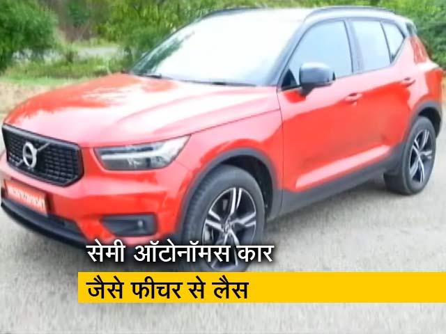 Videos : रफ्तार : वॉल्वो ने उतारी नई SUV-XC40, देखें टेस्ट ड्राइव