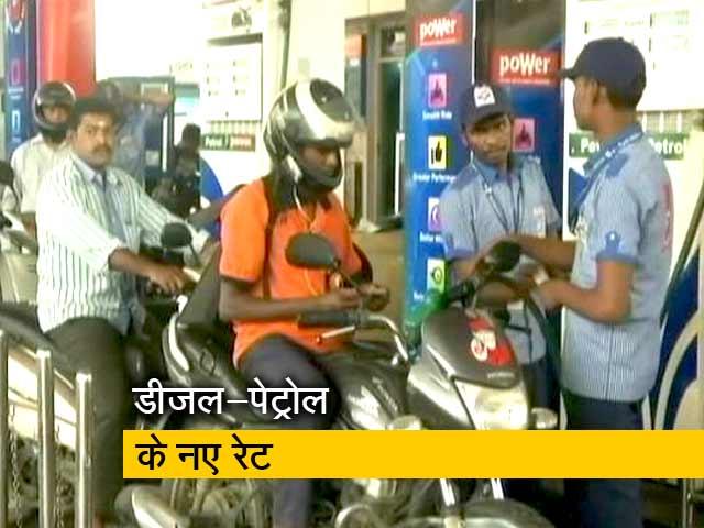 Videos : पेट्रोल-डीजल के दाम फिर बढ़े, मुंबई में पेट्रोल 86.91 तो दिल्ली में 79.51 रुपये प्रति लीटर