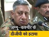 Video : जम्मू-कश्मीर के डीजीपी का मामला सुप्रीम कोर्ट पहुंचा