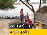 Video : Ground Report : बुंदेलखंड के गांव ने दिखाई राह