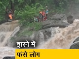 Video : महाराष्ट्र : झरने में फंसे 106 लोगों को बचाया गया, 1 की मौत