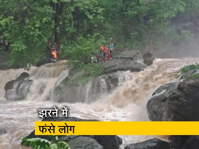 Videos : महाराष्ट्र : झरने में फंसे 106 लोगों को बचाया गया, 1 की मौत