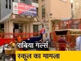 Video : दिल्ली में फीस न देने पर केजी की बच्चियों को बनाया बंधक!