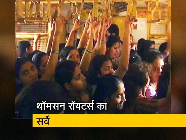 Video : महिलाओं के लिए सबसे असुरक्षित भारत!