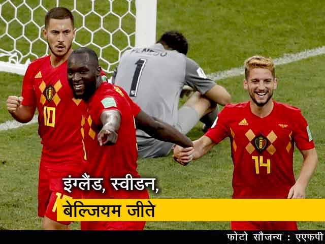 Video : केन के दोहरे वार से इंग्लैंड ने ट्यूनीशिया को हराया, बेल्जियम ने 3-0 से पनामा को रौंदा