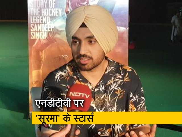 Video : जानें 'सूरमा' में दलजीत ने क्यों निभाई हॉकी प्लेयर संदीप सिंह की भूमिका