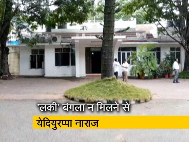 Videos : बीएस येदियुरप्पा को कांग्रेस-जेडीएस सरकार ने नहीं दिया 'लकी' बंगला