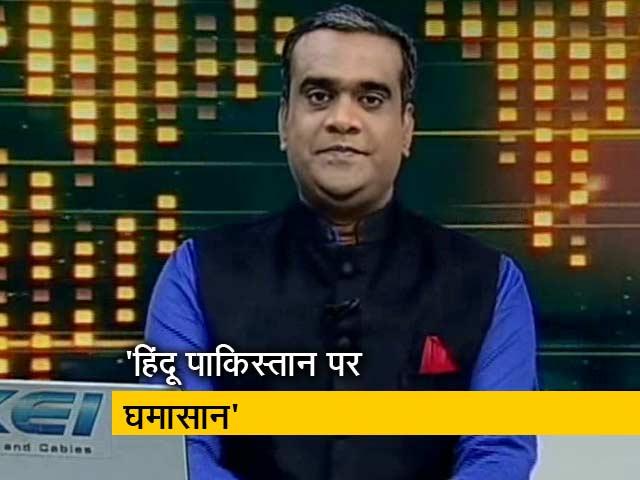 Videos : रणनीति इंट्रो: क्या भारत कभी 'हिंदू पाकिस्तान' बन सकता है?