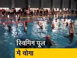 Video : गुजरात : वडोदरा में पानी में बच्चों ने किया योग