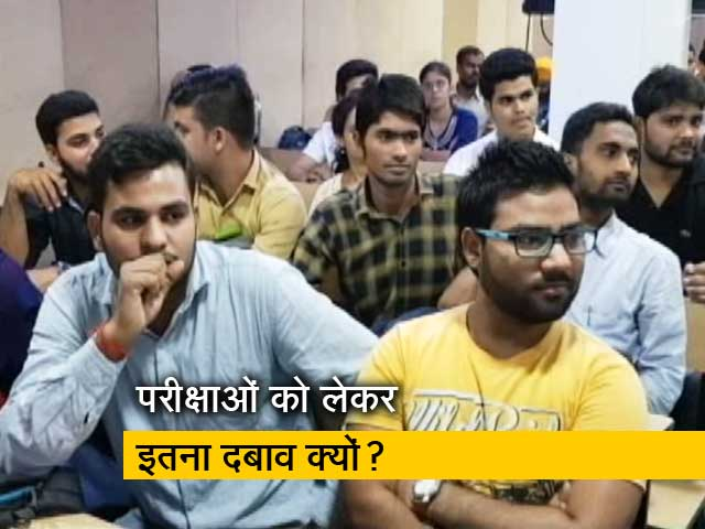 Videos : युवा क्रांति : परीक्षाओं को लेकर इतना दबाव क्यों?