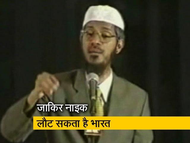 Video : विवादित इस्लामिक उपदेशक जाकिर नाइक मलेशिया से आज लौट सकता है भारत
